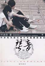 sounds [Paperback](Chinese Edition): YE BING LUN