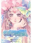 butterfly crown 1 [Paperback](Chinese Edition): QING HAN