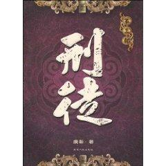 sentences of imprisonment (Part 3) [Paperback](Chinese Edition): GENG XIN