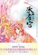 Suzaku Palace (Vol.2) [Paperback](Chinese Edition): YE LIN XI