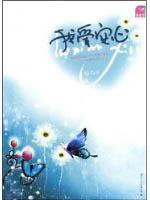 I love the peace of mind [Paperback](Chinese Edition): JING HONG