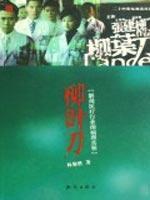 Lancet [Paperback](Chinese Edition): LIN LI SHENG