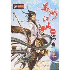 beautiful country one-pot (Volume 4) [Paperback](Chinese Edition): LIU JIAN LIANG