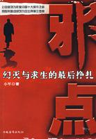 evil points: disillusionment with the last desperate struggle for survival [Paperback](Chinese ...