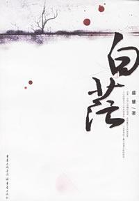 white Mang [Paperback](Chinese Edition): SHENG HUI