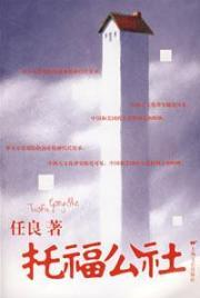 TOEFL commune [Paperback](Chinese Edition): REN LIANG