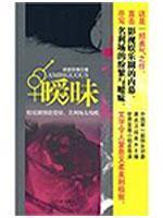 ambiguous [Paperback](Chinese Edition): AN NI MEI