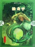 Deep Stalker hand [ paperback](Chinese Edition): YE BAN LIANG DIAN
