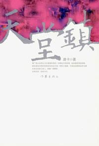 Paradise Town [Paperback](Chinese Edition): TANG KA