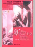 new hedonism [Paperback](Chinese Edition): YI WA