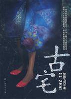 Mansion [Paperback](Chinese Edition): MENG YU FEI HONG