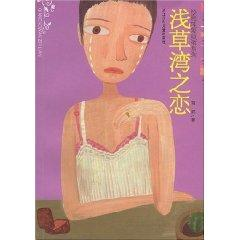 Asakusa Bay of Love [Paperback](Chinese Edition): NAN NI