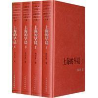 Shanghai in the morning 1 to 4 (set of 4 volumes) [hardcover](Chinese Edition): ZHOU ER FU