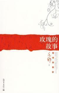 Rose Story [Paperback](Chinese Edition): YI SHU