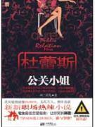Durex hostess [Paperback](Chinese Edition): HUA SHANG MEI ER