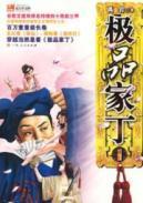 Need Jia Ding [Paperback](Chinese Edition): YU YAN
