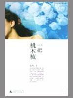 a peach comb [Paperback](Chinese Edition): CHONG MING