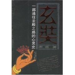 Xuanzang: A road leading to the Temple of the Soul History [Paperback](Chinese Edition): TANG JIN