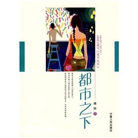 city under the [Paperback](Chinese Edition): LANG HUAN