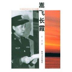 Song Fei Chang Xia [Paperback](Chinese Edition): SHEN JIAN