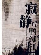 silence of the Yalu River [Paperback](Chinese Edition): LI YAN ZI