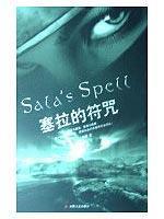 Sierra spell [Paperback](Chinese Edition): WANG HAI YI