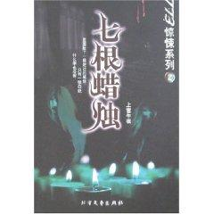 773 Horror Series 2: The seven candles [Paperback](Chinese Edition): SHANG GUAN WU YE