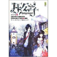 school youth reading: gray son [Paperback](Chinese Edition): XING YE YING