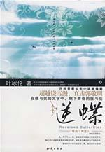 inverse butterfly [Paperback](Chinese Edition): YE BING LUN