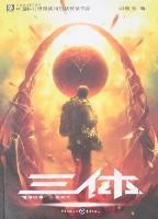 three-body [Paperback](Chinese Edition): LIU CI XIN