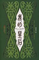 my queen (Vol.2) [Paperback](Chinese Edition): XIE LOU NAN