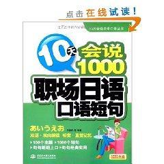 10 days will speak Japanese books 10: SONG DE WEI