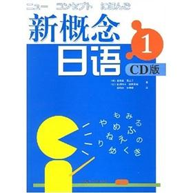 new concept in Japanese 1 (CD Edition) (with CD ROM 1) [Paperback ](Chinese Edition): JIN XI CHENG