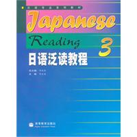 Japanese Extensive Tutorial 3 [Paperback](Chinese Edition): BEN SHE.YI MING