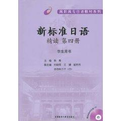 new Standard Intensive Japanese (Book 4) (Student Book) (comes with an MP3 CD) [Paperback](Chinese ...