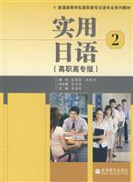 Practical Japanese 2 (with CD 1) [Paperback](Chinese Edition): QIN LI NA