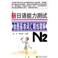 new proposition of the Japanese Language Proficiency Test vocabulary base fine scouring solution (...