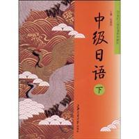 Intermediate Japanese (Vol.2) (with CD-ROM 1) [Paperback](Chinese Edition): BEN SHE.YI MING