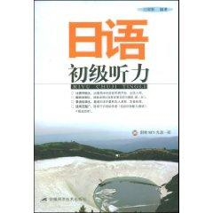 Japanese primary stage (with MP3 Disc 1): WANG LI YING