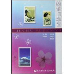 base [Paperback](Chinese Edition): YANG JIAN RUI