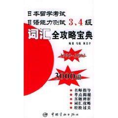 EJU Japanese Language Proficiency Test level all: MA JUN