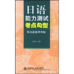 Japanese Language Proficiency Test test sites patterns: BEN SHE.YI MING