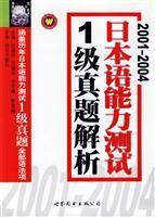 2001-2006 Japanese Language Proficiency Test Level 1 Zhenti Analysis [Paperback](Chinese Edition): ...
