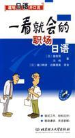 a look at the workplace will be Japanese [Paperback](Chinese Edition): ZHU GU HUANG