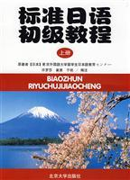 standard Japanese junior tutorial (Vol.1) (with Workbook) [Paperback](Chinese Edition): CUI YONG. ...