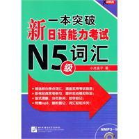 a breakthrough new N5 Japanese Language Proficiency Test Level: Vocabulary (with 1MP3) [Paperback](...