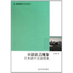 of Social Science Library: Japanese linguistic phenomena [Paperback](Chinese Edition): GUAN YONG HAO