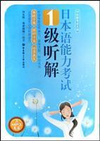Japanese Language Proficiency Test Level 1 Listening: HAI LAO YUAN