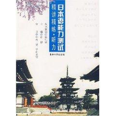 Jingjiang scouring the Japanese Language Proficiency Test: Listening (with disk) [Paperback](...