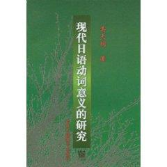 modern Japanese sense of the verb [Paperback](Chinese Edition): WU DA GANG